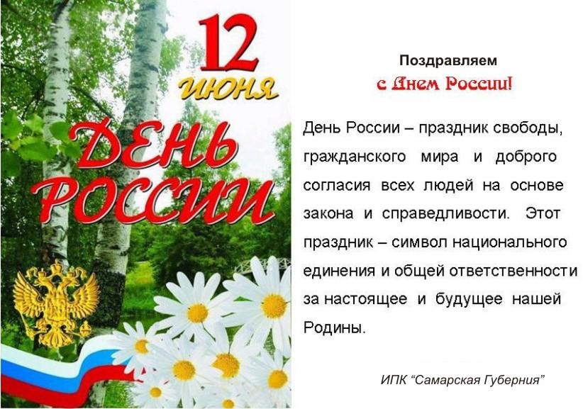 Поздравления у дню россии